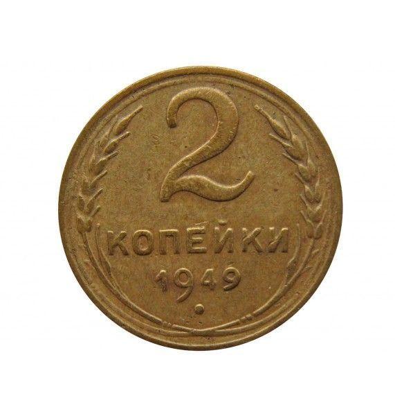 Россия 2 копейки 1949 г.
