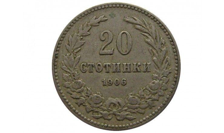Болгария 20 стотинок 1906 г.
