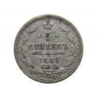 Россия 5 копеек 1889 г.  СПБ АГ