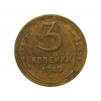 Россия 3 копейки 1949 г.
