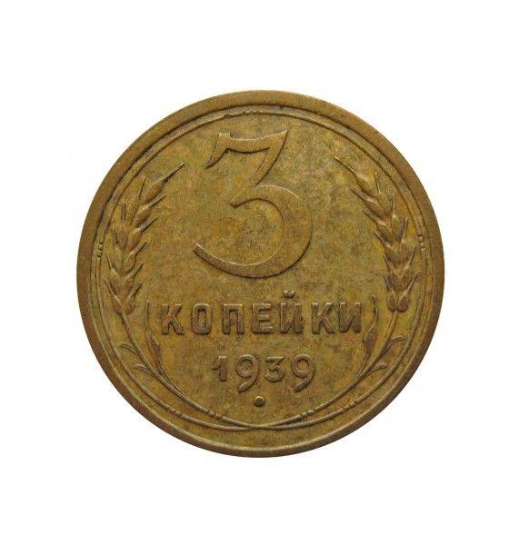 Россия 3 копейки 1939 г.