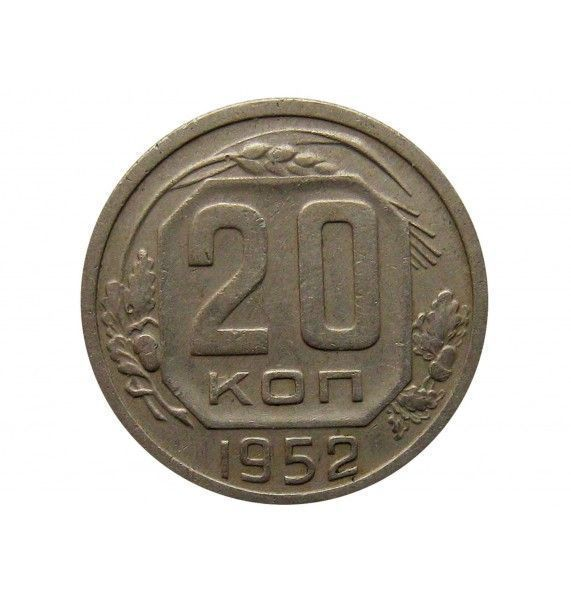 Россия 20 копеек 1952 г.