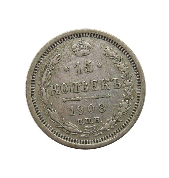 Россия 15 копеек 1908 г. СПБ ЭБ