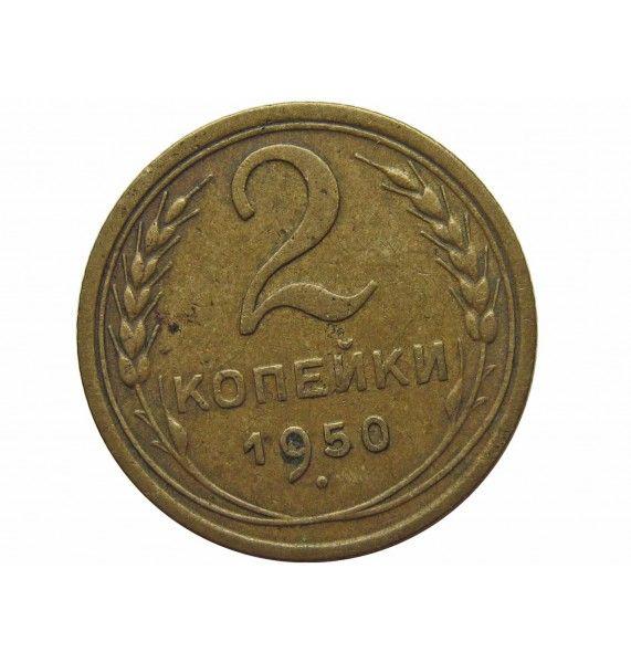 Россия 2 копейки 1950 г.