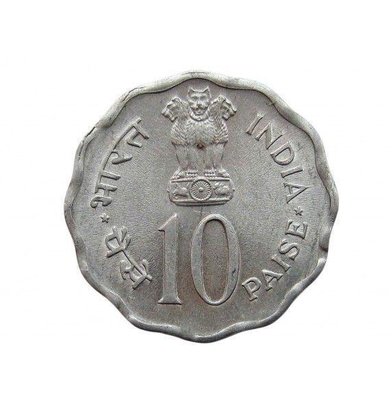 Индия 10 пайс 1979 г. (Международный год ребенка)