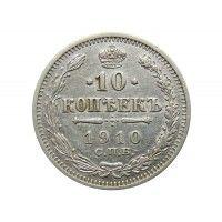Россия 10 копеек 1910 г. СПБ ЭБ