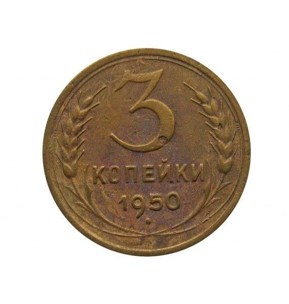 Россия 3 копейки 1950 г.