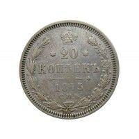 Россия 20 копеек 1875 г. СПБ HI