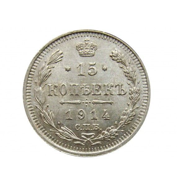 Россия 15 копеек 1914 г. СПБ ВС