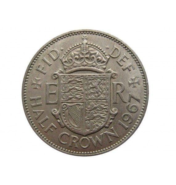 Великобритания 1/2 кроны 1967 г.