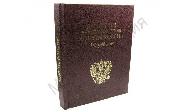 Альбом-книга для 10-рублевых монет России (биметалл)