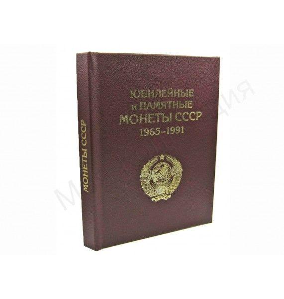 Альбом-книга для хранения Памятных и Юбилейных монет СССР 1961-1991 гг.