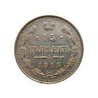 Россия 15 копеек 1915 г. ВС