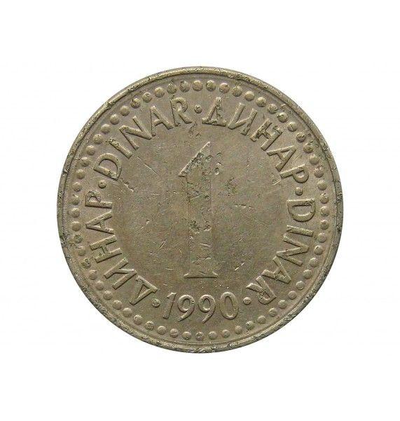 Югославия 1 динар 1990 г.