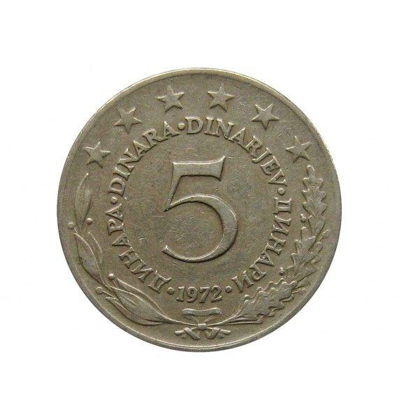 Югославия 5 динар 1972 г.