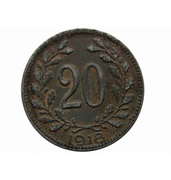 Австрия 20 геллеров 1918 г.