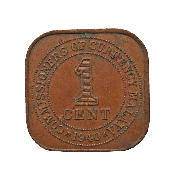 Малайя 1 цент 1940 г.