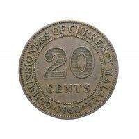 Малайя 20 центов 1950 г.
