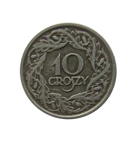Польша 10 грошей 1923 г.