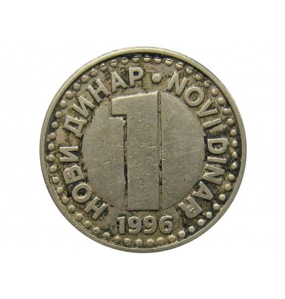Югославия 1 новый динар 1996 г.