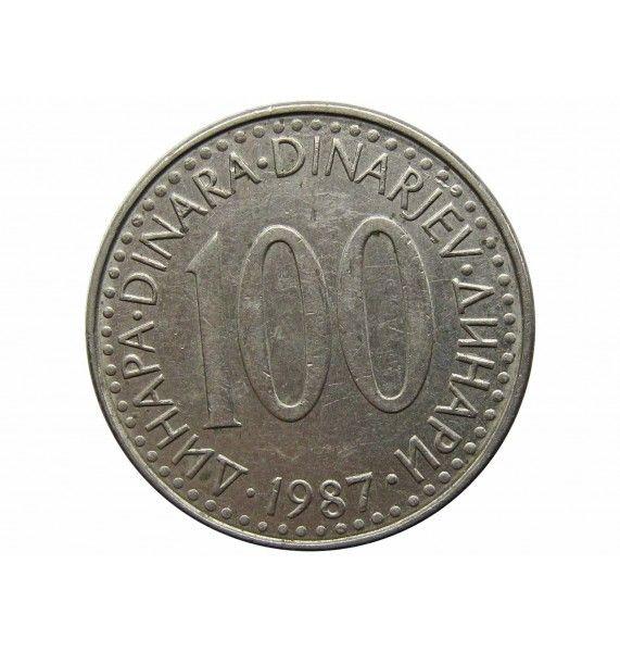 Югославия 100 динар 1987 г.
