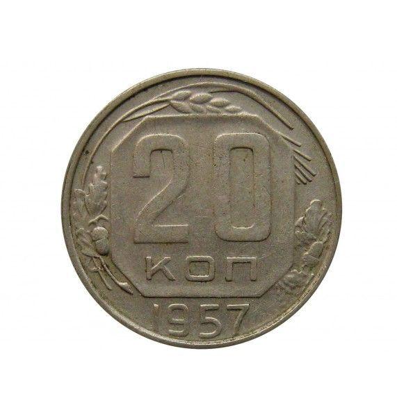 Россия 20 копеек 1957 г.