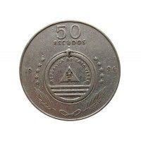 Кабо-Верде 50 эскудо 1994 г. (Цветок - Macelina)