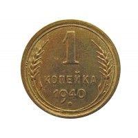 Россия 1 копейка 1940 г.