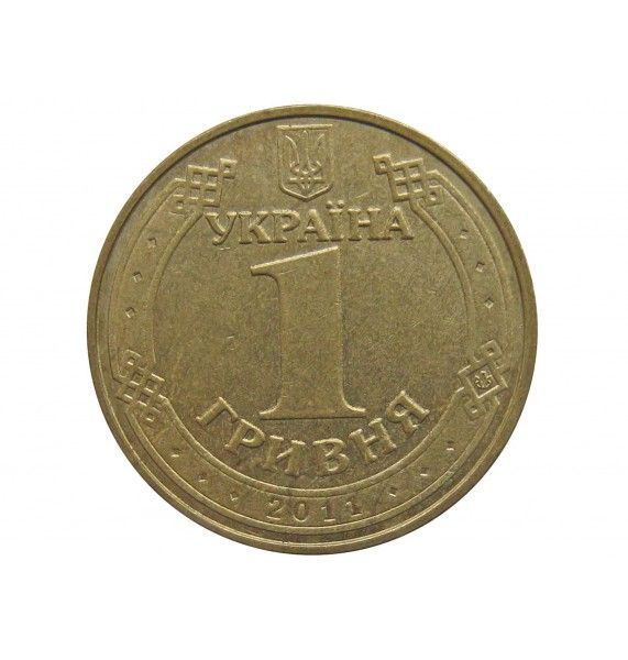 Украина 1 гривна 2011 г.