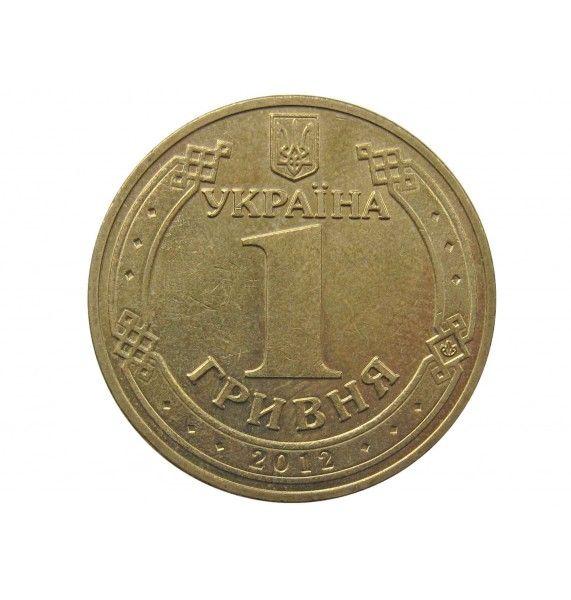 Украина 1 гривна 2012 г.
