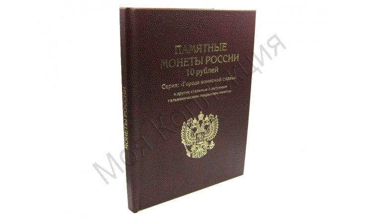 Альбом-книга для 10-рублевых монет ГВС