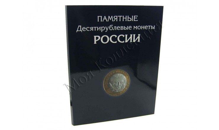 Альбом-планшет для 10-рублевых монет России (биметалл и ГВС)