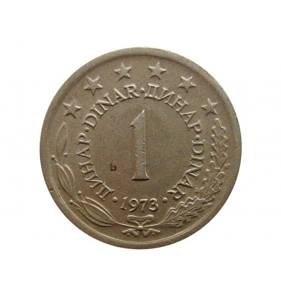 Югославия 1 динар 1973 г.