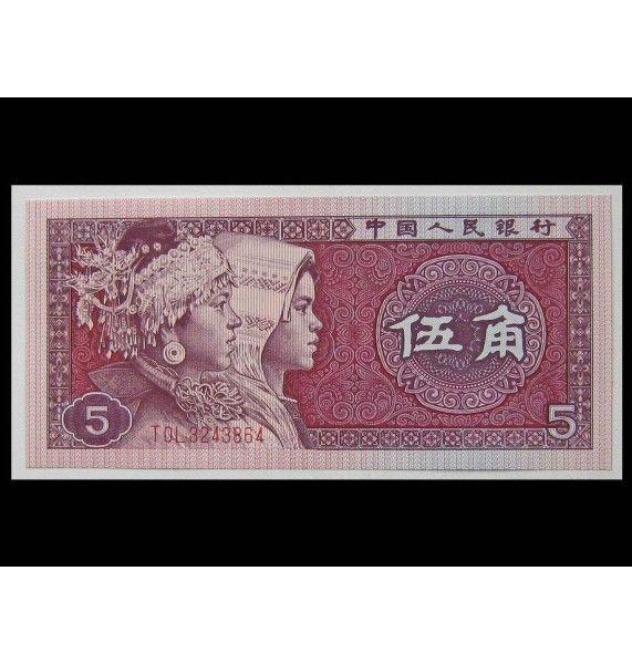 Китай 5 джао 1980 г.
