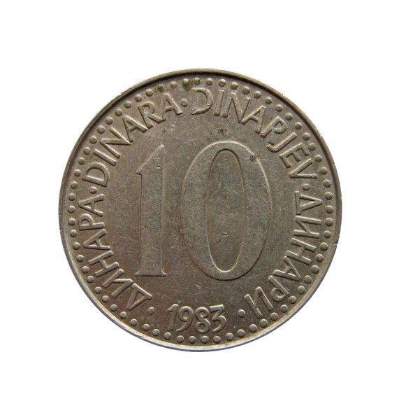 Югославия 10 динар 1983 г.