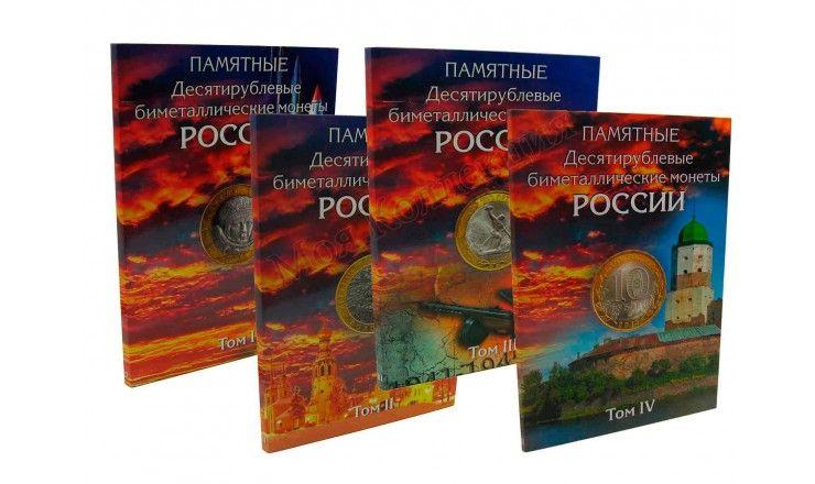 Набор из 4-х альбомов для 10-рублевых монет (биметалл)