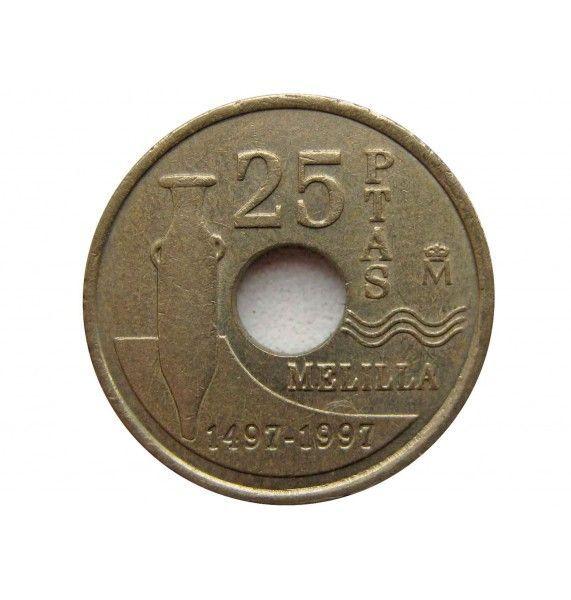 Испания 25 песет 1997 г. (Мелилья)