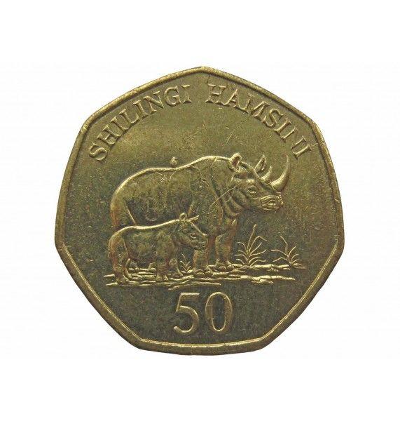 Танзания 50 шиллингов 2012 г.