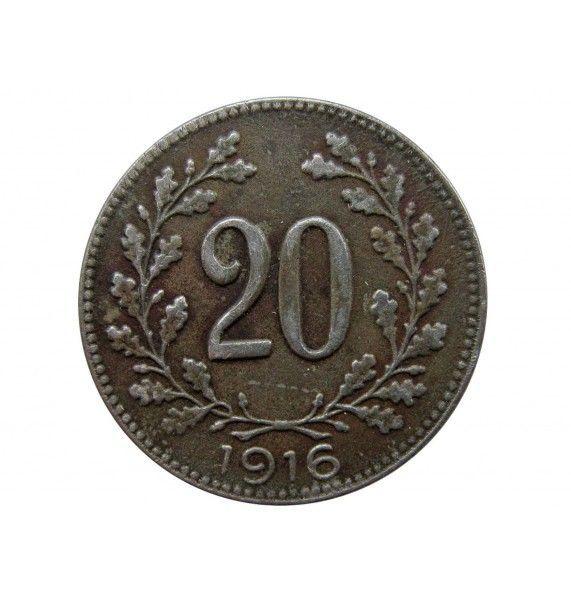 Австрия 20 геллеров 1916 г.