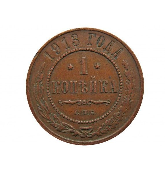 Россия 1 копейка 1913 г. СПБ
