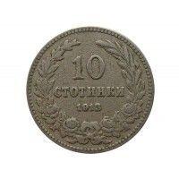 Болгария 10 стотинок 1913 г.