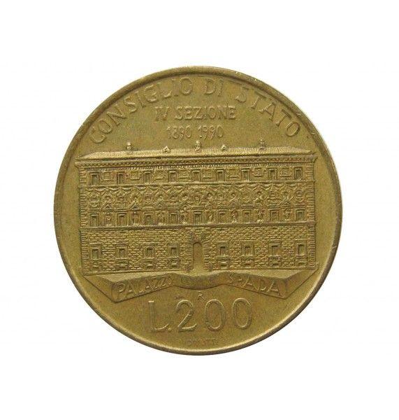 Италия 200 лир 1990 г.  (100 лет со дня основания Государственного Совета)