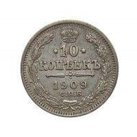 Россия 10 копеек 1909 г. СПБ ЭБ
