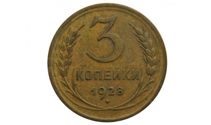 Россия 3 копейки 1928 г.