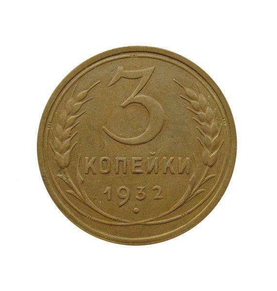 Россия 3 копейки 1932 г.