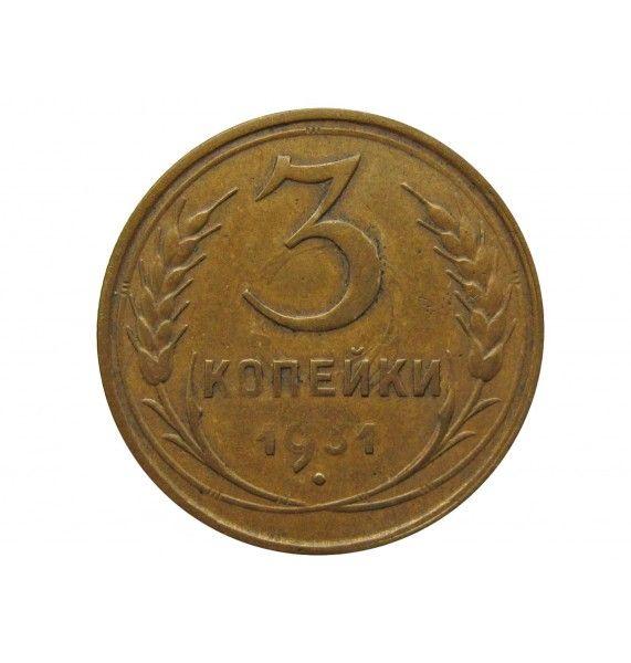 Россия 3 копейки 1931 г.