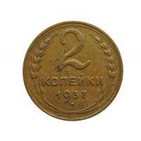 Россия 2 копейки 1937 г.