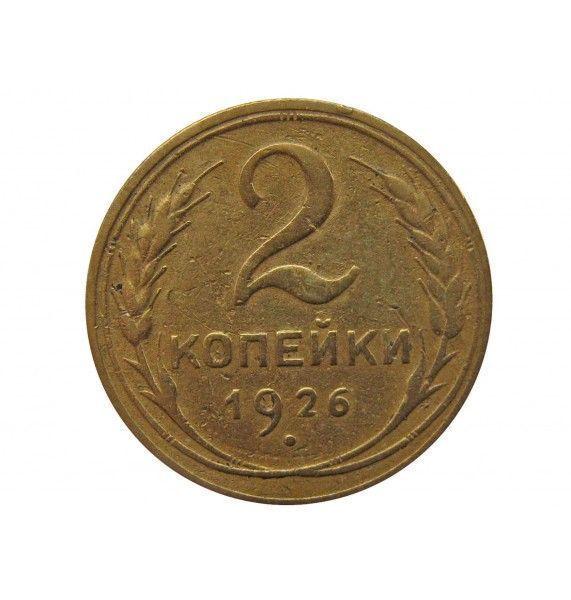 Россия 2 копейки 1926 г.