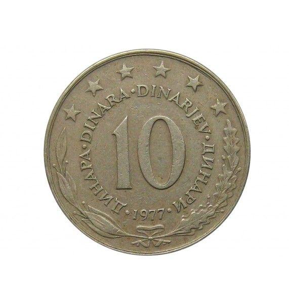 Югославия 10 динар 1977 г.