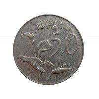 Южная Африка 50 центов 1966 г.